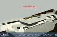 پروژه آماده معماری موزه ( اتوکد - رویت - رندر - پوستر )