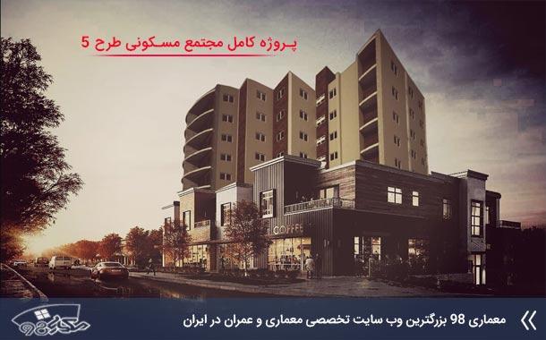 پروژه مجتمع مسکونی 120 واحدی با تمامی مدارک