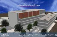 پروژه مجتمع فرهنگی ورزشی ( اتوکد - رندر )