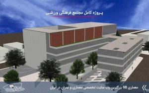 پروژه کامل معماری مجتمع فرهنگی ورزشی
