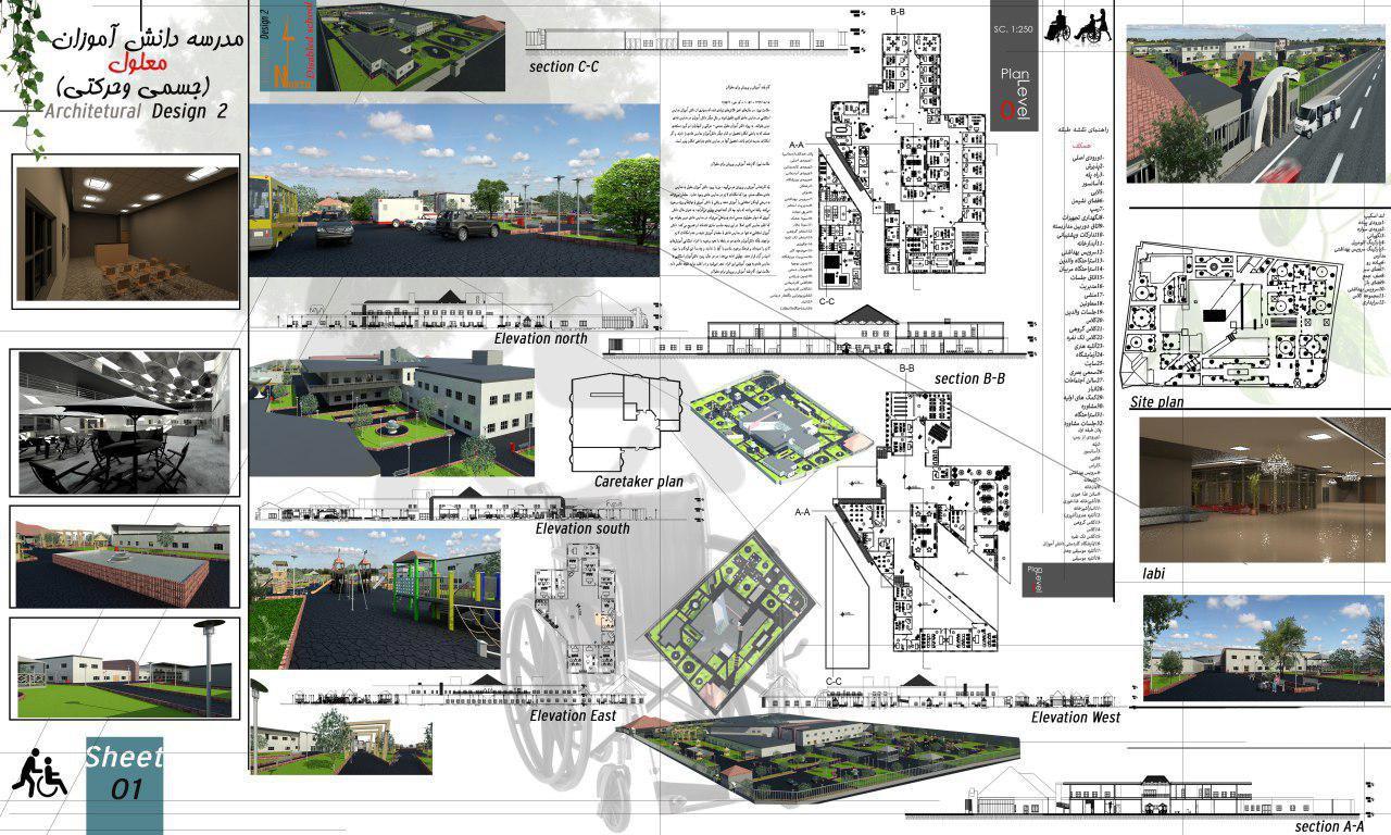 پروژه معماری کامل مدرسه معلولین