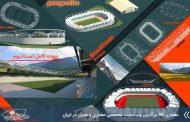 پروژه استادیوم فوتبال کامل