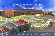 پروژه کامل بیمارستان 64 تخت خوابی