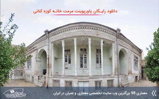 PowerPoint-Restoration-House-Mashhad-Mashhad
