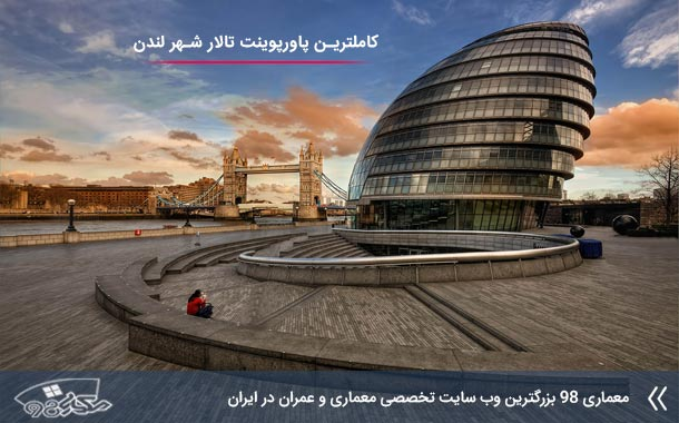 پاورپوینت تحلیل تالار شهر لندن