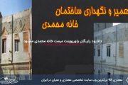 دانلود رایگان پاورپوینت مرمت خانه محمدی مشهد