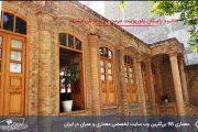 دانلود رایگان پاورپوینت مرمت خانه توکلی مشهد