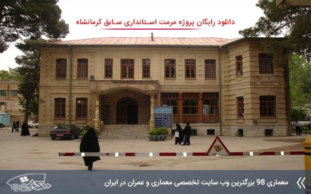 دانلود رایگان پاورپوینت مرمت استانداری سابق کرمانشاه