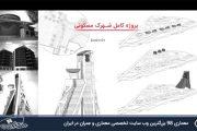 پروژه شهرک مسکونی ( اتوکد - رندر - شیت بندی - رساله )