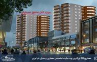 پروژه طرح 5 مجتمع مسکونی کامل