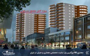 طرح کامل مجتمع مسکونی 15 طبقه