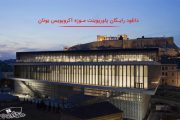 دانلود رایگان پاورپوینت موزه آکروپولیس یونان