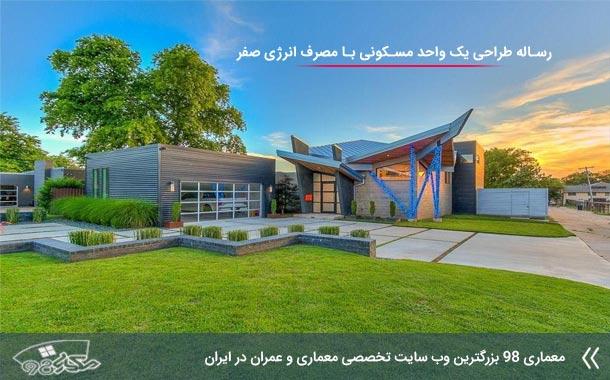 رساله کامل طراحی واحد مسکونی هوشمند با مصرف انرژی صفر