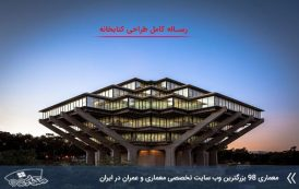 کاملترین رساله طراحی کتابخانه