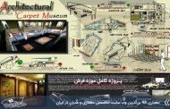 پروژه موزه فرش ( اتوکد - شیت بندی )