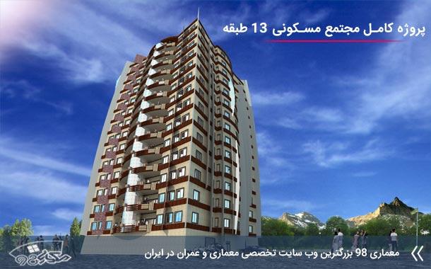 پروژه کامل مسکونی 13 طبقه طرح 5