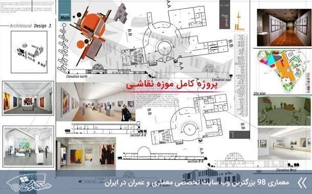پروژه کامل موزه نقاشی ( اتوکد - شیت بندی )