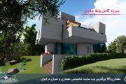 پروژه معماری ویلای مدرن با تمامی مدارک