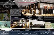 پروژه معماری بیمارستان 64 تخت خوابی با تمامی مدارک