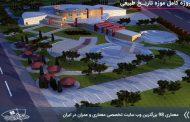 پروژه کامل موزه تاریخ طبیعی با تمامی مدارک