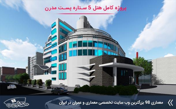 پروژه کامل هتل 5 ستاره پست مدرن