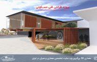 پروژه طراحی فنی فضای مسکونی