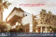 پروژه طراحی فنی ساختمان اداری