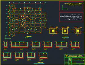 پروژه طراحی فنی ساختمان اداری با جزئیات