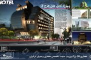پروژه کامل هتل طرح 3 معماری