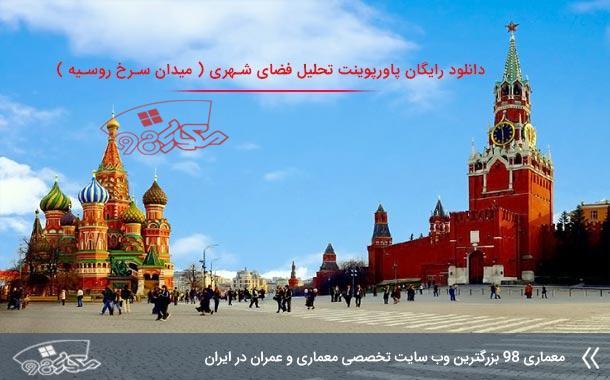 دانلود رایگان پاورپوینت میدان سرخ روسیه ( تحلیل فضای شهری )