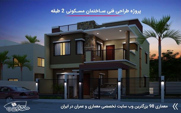 پروژه طراحی فنی ساختمان مسکونی 2 طبقه