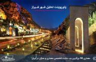 پاورپوینت تحلیل شهر شیراز ( معماری - آثار تاریخی و ... )