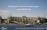 پاورپوینت تحلیل فضای شهری میدان حسن آباد تهران