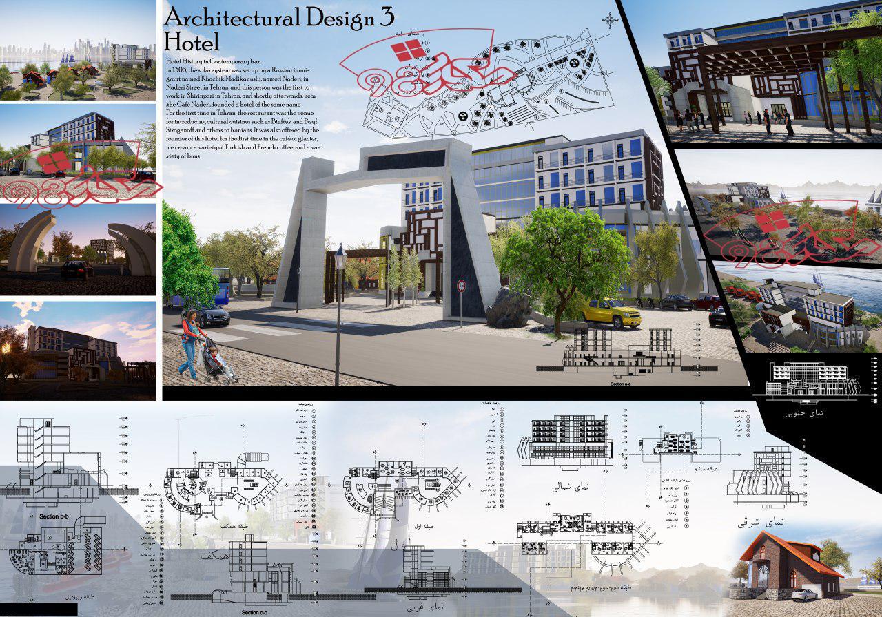 پروژه هتل طرح 3 کامل
