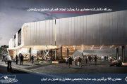 کاملترین رساله ارشد دانشکده معماری با رویکرد ایجاد فضای تحقیق و پژوهش