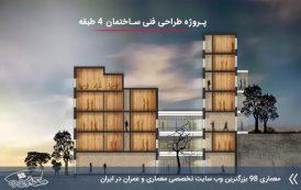 پروژه طراحی فنی ساختمان 4 طبقه