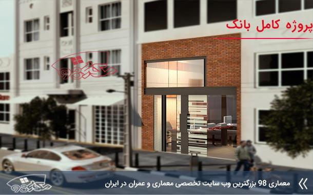 پروژه معماری بانک کامل
