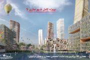 پایان نامه شهر سازی 5 ( اتوکد - اسکچاپ - رساله )