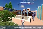 پروژه معماری خانه ایرانی