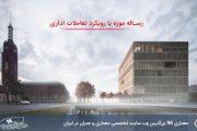 رساله ارشد طراحی موزه با رویکرد تعاملات اداری
