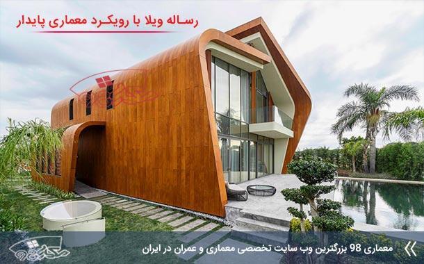 کاملترین رساله ویلا با رویکرد معماری پایدار