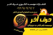 حرف اخر موسسه و انتشارات کنکور ایران در تهران و کرج