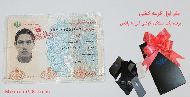 تصویر کارت ملی نفر اول