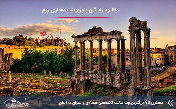 دانلود رایگان پاورپوینت معماری روم