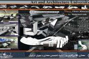 پروژه دانشکده هنر و معماری