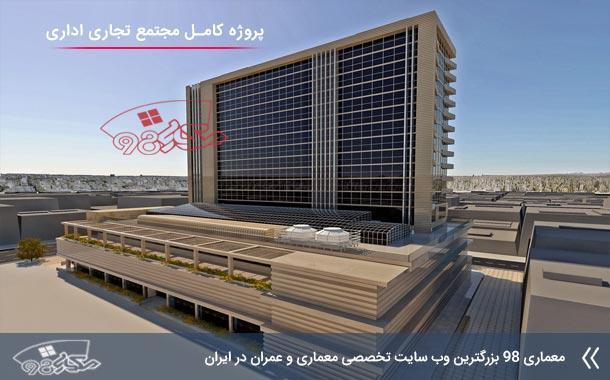 پروژه معماری مجتمع تجاری اداری ( مدارک کامل )