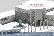 پروژه معماری مسجد با تمامی مدارک