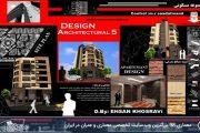 دانلود رایگان پروژه آپارتمان مسکونی