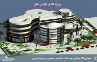 پروژه معماری هتل ( کد - رندر - تری دی - شیت - psd و ... )