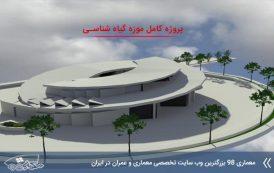 پروژه معماری موزه گیاه شناسی